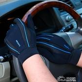 騎行手套男女夏季薄款透氣防滑戶外運動登山觸屏開車駕駛防曬手套 好樂匯