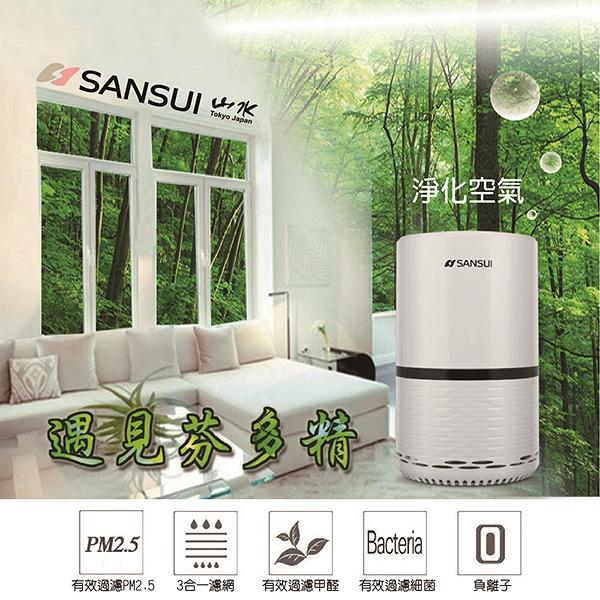 神腦 SANSUI 山水 SAP-2238 觸控式多層過濾 空氣清淨機 適用4-8坪 台灣製造