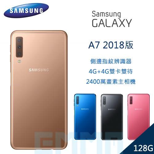 【送玻保】三星 SAMSUNG Galaxy A7 2018 SM-A750 6吋 4G/128G 2400萬畫素 3300mAh 雙卡 智慧型手機