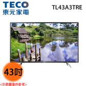 【TECO東元】43吋 IPS低藍光液晶電視 TL43A3TRE 送貨到府