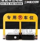 智慧地鎖車位鎖遙控電動專用停車位地鎖加厚防撞自動升降感應防水HM 衣櫥秘密