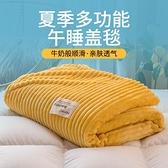 毛毯被子空調毯毛巾被夏季辦公室午睡沙發小毯子單人珊瑚絨蓋毯 青木鋪子「快速出貨」
