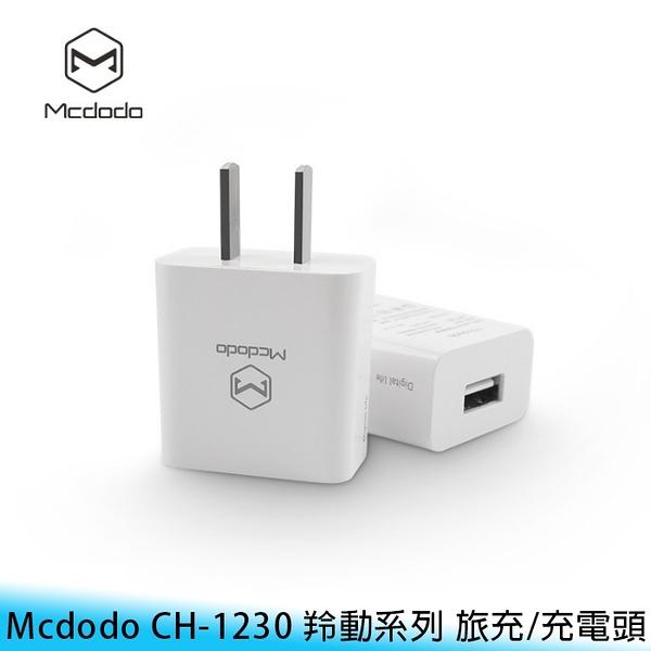 【妃航】Mcdodo CH-1231 5V/2.1A 羚動系列 迷你/小巧 智能/安全 充電器/旅充/充電頭