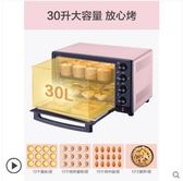 小型烤箱電烤箱多功能家用全自動烘焙蛋糕30升大容量小型迷妳igo220V 貝兒鞋櫃