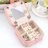 珠寶盒 便攜公主歐式首飾盒韓版旅行耳環耳釘盒戒指手飾品收納盒小號簡約 3色