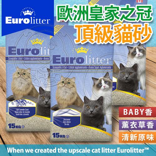 【培菓寵物48H出貨】加拿大Euro litter》歐洲皇家之冠頂級礦貓砂-15kg(免運費)