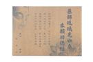 藥師琉璃光如來本願功德經-手抄本(B2-0013)-手抄本-10本裝