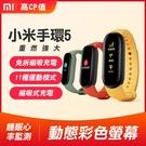 【妃凡】《 小米手環 5 》動態彩色大螢幕 智慧手錶 智慧錶 運動手錶 心跳檢測 來電訊息顯示 258