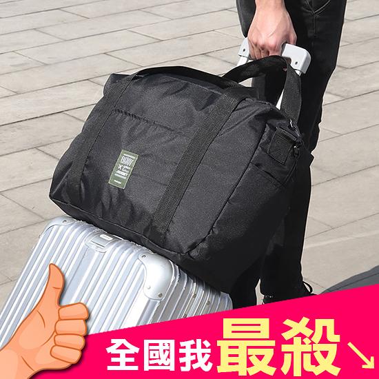 拉桿包 手提 旅行包 行李袋 登機包 收納 肩背 登機包 可摺疊旅行袋【P318】米菈生活館