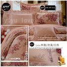『凡爾賽LOVE』(5*6.2尺)床罩組...