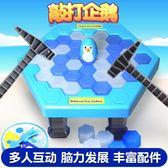 破冰臺積木兒童男女孩桌游親子益智力玩具