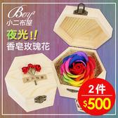 夜光不凋花 夜光七彩香皂玫瑰禮物木盒【N6133】