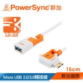 群加 Powersync Micro USB 2.0/3.0兩用 To USB 2.0 OTG 480Mbps  耐搖擺抗彎折 轉接線/15cm 白(USB3-KROTGX0159)