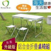 【海夫】Nature Heart 折疊桌椅組_童軍椅4張+折疊桌(桌子:白色)