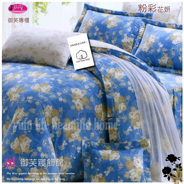 御芙專櫃『粉彩花妍』藍/床罩6尺☆╮300條精梳棉/七件套MIT /加大
