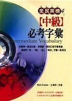二手書博民逛書店 《全民英檢﹝中級﹞必考字彙(附2片CD-R》 R2Y ISBN:9579009589│RickCrooks
