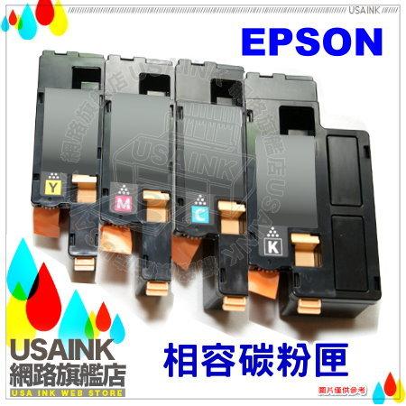 ~ EPSON S050614 黑 S050613 藍 S050612 紅 S050611 黃 相容碳粉匣  任選1支  適用C1700/C1750N/C1750W/CX17NF