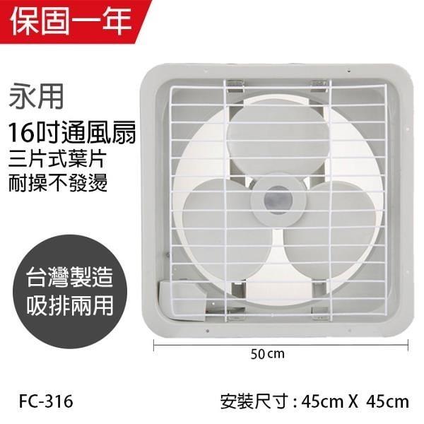 【南紡購物中心】【永用牌】MIT台灣製造16吋耐用馬達吸排風扇FC-316