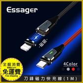 【刀鋒磁吸線】1M 蘋果 iPhone 7 8 Xs Max XR 11Pro 安卓 TypeC 傳輸線 磁吸 充電線