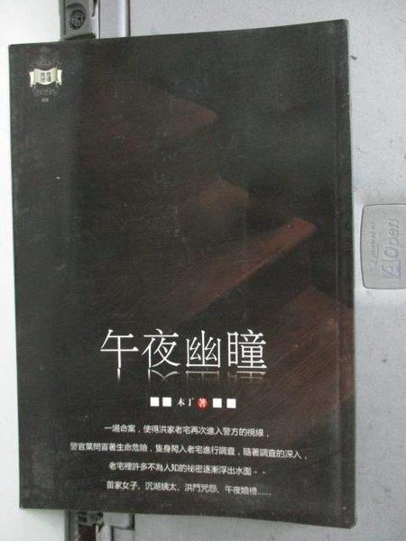 【書寶二手書T5/一般小說_LCW】午夜幽瞳_木丁