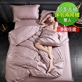 【Novaya‧諾曼亞】80支銀纖維天絲雙人床包兩用被四件組(5款)