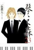 琴之森(23)【城邦讀書花園】
