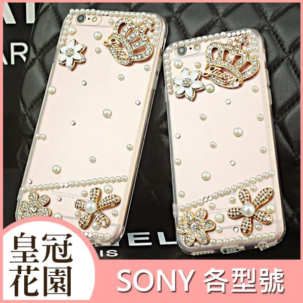SONY L2 XZ2 XA2 Ultra XA1 Plus XZ Premium XZ1 Compact 皇冠花園 水鑽殼 保護殼 硬殼 手機殼 訂製