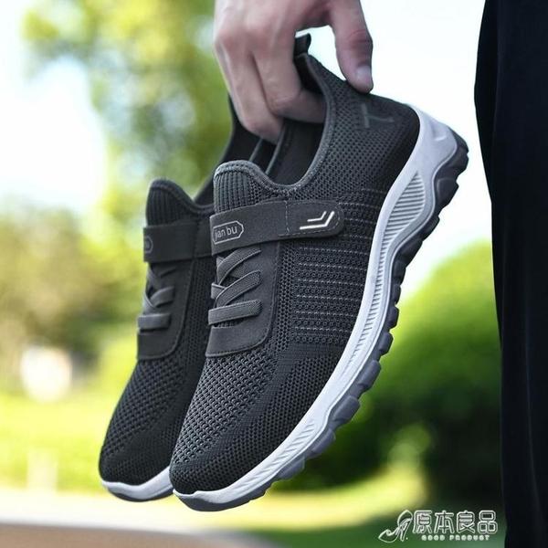 運動鞋 中老年健步鞋老北京布鞋爸爸休閒鞋軟底輕便運動鞋女士跑步鞋 新年特惠