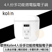 【南紡購物中心】KOLIN歌林 4人份多功能微電腦電子鍋 KNJ-SD2104
