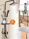 淋浴花灑套裝家用恒溫黑色增壓花灑淋雨噴頭全銅龍頭沐浴室淋浴器 小山好物
