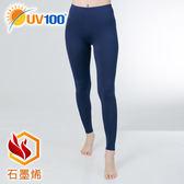 UV100 防曬 抗UV 石墨烯遠紅蓄熱內搭褲-女