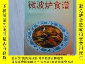 二手書博民逛書店罕見微波爐食譜23429 程鴻彬 金盾出版社 出版1996