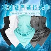 冰絲騎行頭巾魔術三角頭巾