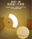檯燈 led遙控小夜燈浪漫插電臥室節能床頭燈嬰兒喂奶創意臺燈夢幻 酷斯特數位3c YXS