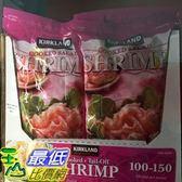 [COSCO代購] Kirkland 科克蘭 冷凍養殖熟蝦仁 908公克 100-150隻/磅 (2入)_W225542