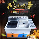 油炸鍋燃氣關東煮機器煮面爐商用擺攤瓦斯炸爐不銹鋼串串香設備鍋 NMS陽光好物