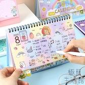 【2個裝】2021桌面日曆小臺歷計劃本計劃表日程本記事本【極簡生活】