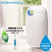 【加碼送】Coway AP-1009CH 加護抗敏型空氣清淨機 (10-14坪) 加贈Oral-B電動牙刷