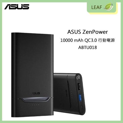 【全新現貨】ASUS 華碩 ZenPower 10000mAh ABTU018 QC3.0 行動電源 移動電源 隨身電源 原廠公司貨