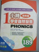 【書寶二手書T3/語言學習_OHW】1小時學會自然發音﹝進階篇﹞_BATA SHIEH