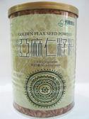 元豪~黃金亞麻仁籽粉400公克