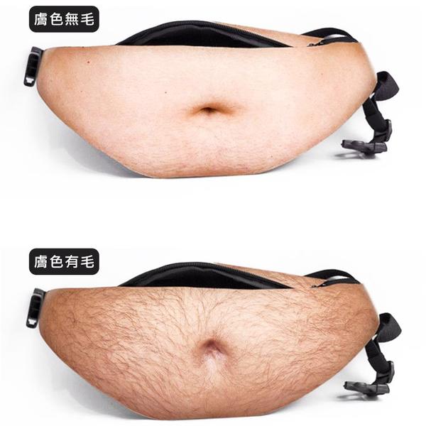 [現貨] 啤酒肚包 腰包 霹靂包 搞笑包 收納包