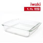 iwaki 玻璃微波蛋糕烤盤 1.1L