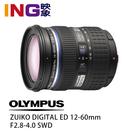 【全新出清】OLYMPUS ZUIKO DIGITAL ED 12-60mm F2.8-4.0 SWD 元佑公司貨 12-60