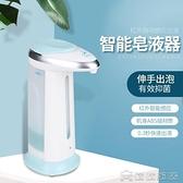 給皂機 全自動感應皂液器智能感應自動皂液【快速出貨】
