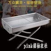 燒烤架燒烤爐家用戶外不銹鋼烤肉爐木炭燒烤3人5人野外工具 js9738『Pink領袖衣社』