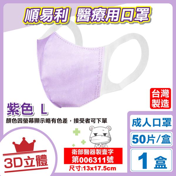 順易利 成人3D立體醫療口罩 (紫色) (L號) 50入/盒 (台灣製造 CNS14774) 專品藥局【2019261】
