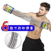 拉力器擴胸器男士多功能彈簧臂力器力量訓練體育運動健身器材家用【完美3c館】