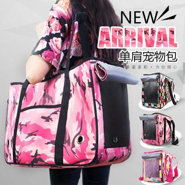 618大促單肩寵物包包 裝貓犬狗狗包便攜外出 大碼旅行袋背挎包用品 背包