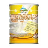 博能生機 優蛋白素A+ 700g /罐 高纖鈣補養配方